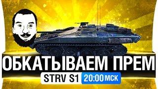 STRV S1 - ОБКАТЫВАЕМ НОВЫЙ ПРЕМ [20-00мск]
