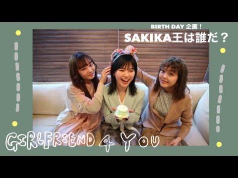 【GIRLFRIEND 4 YOU】BIRTHDAY 企画!「SAKIKA王は誰だ?」 (SUB)