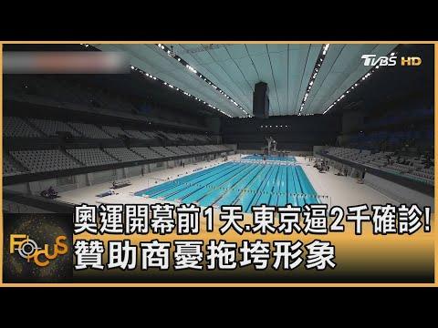 奧運開幕前1天.東京逼2千確診!贊助商憂拖垮形象|方念華|FOCUS全球新聞 20210722