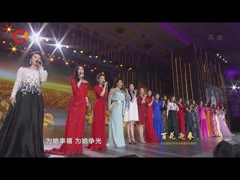 (歌舞集锦) 幸福家园 (百花迎春2016) Happy Homeland HD (吕薇,李丹阳,降央卓玛,金婷婷,张也,宋祖英等)