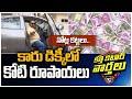Illegal Cash Flow For Panchayat Polls in AP | Kittu Claims The Illegal Money | Kathi Katar Varthalu