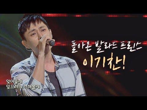 [슈가송] 돌아온 발라드 프린스♡ 이기찬 '감기'♪ 투유 프로젝트 - 슈가맨2 13회