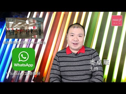 iPhone更換電池 / whatsapp定期備份