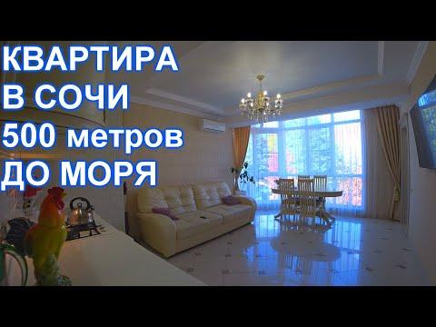 Квартира в клубном доме Сочи 70кв.м.