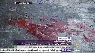 عشرات القتلى والجرحى في تفجير مزدوج بساحة الطيران وسط بغداد ...