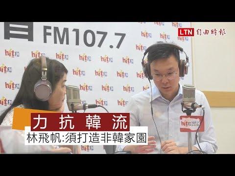 力抗韓流!林飛帆:台灣下一階段須打造「非韓家園」