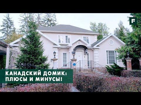 Дом в канадском стиле: разбираем преимущества и недостатки // FORUMHOUSE
