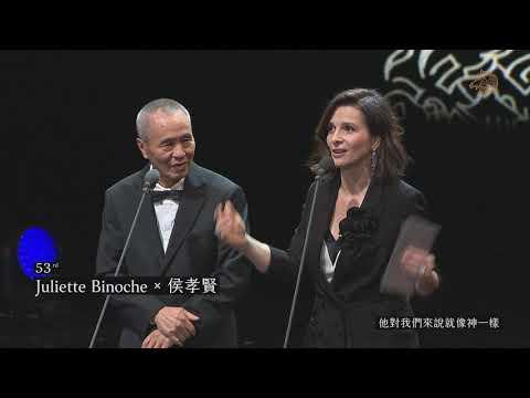 第57屆金馬獎終身成就獎|侯孝賢