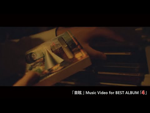 ヒトリエ『目眩』Music Video for BEST ALBUM「4」 / HITORIE – Glare