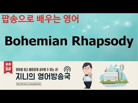 [팝송으로 배우는 영어] 보헤미안 랩소디 - Queen / 가사 해석