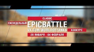 EpicBattle : CLASSlC / AMX 13 105 (конкурс: 29.01.18-04.02.18)