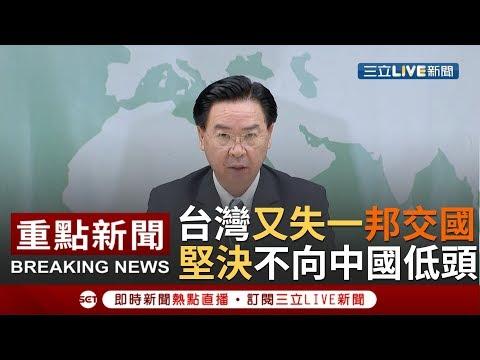 [一刀未剪] 中國打壓再失一邦交國!吉里巴斯與我國斷16年邦交情誼 外交部部長:絕不向中國低頭|【焦點人物大現場】20190920|三立新聞台