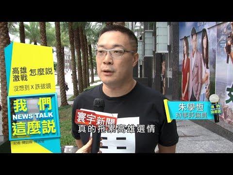 高雄選情空前激戰 朱學恒 : 中央執政拖累高雄選情|我們這麼說 20181106