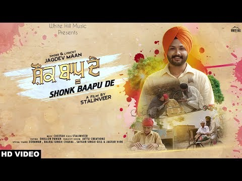 Shonk Baapu De (Full Song) Jagdev Maan - Cheetah
