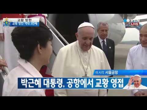 프란치스코 교황 방한...'화해와 평화의 발걸음' [김선희·고준석]② / YTN