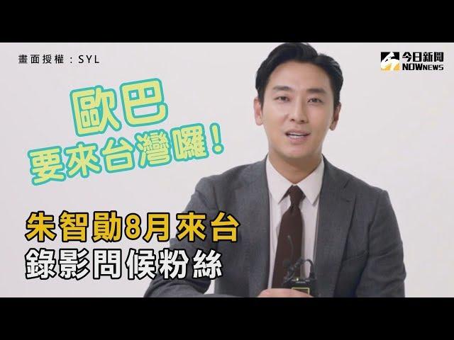 朱智勛8月來台 宣布換場地、加碼送福利
