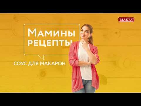 MAKFA | Мамины рецепты | Соус для макарон