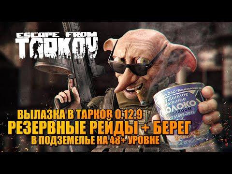 ВЫЛАЗКА В ТАРКОВ 0.12.9 🔥 РЕЗЕРВные рейды, Берег и новые дикие на Таможне!