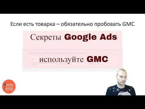 Секреты Google Ads от Константина Горбунова | Если есть товарка, то обязательно используйте GMC