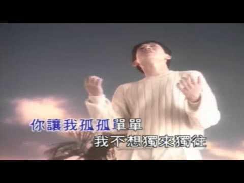 你讓我孤孤單單 - 殷正洋(原聲原影)【1993】