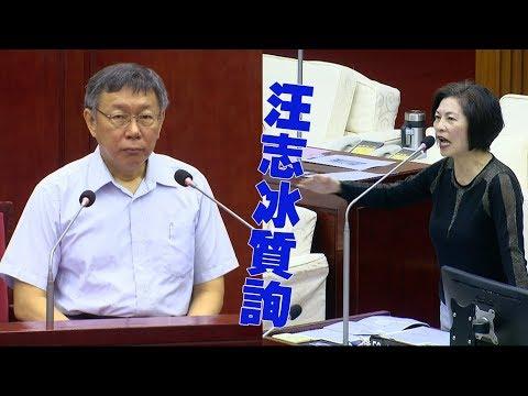 台北市議會問政品質 汪志冰議員質詢柯文哲市長