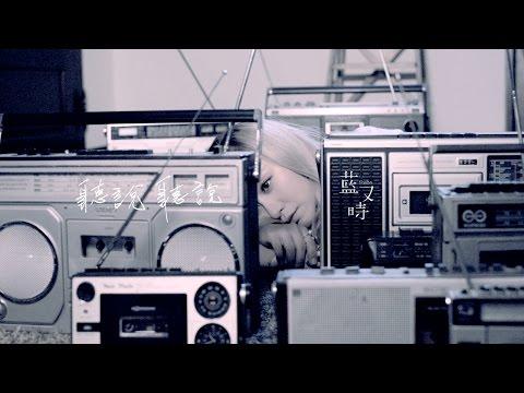 藍又時Shadya Lan【聽說聽說】Official 完整版MV [HD]