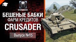 Бешеные бабки №15: фарм на Crusader - от GrimOptimist [World of Tanks]