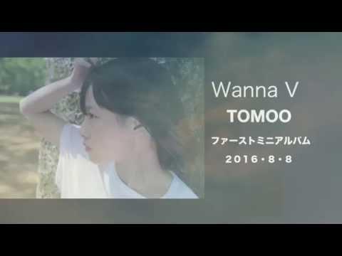 TOMOO ファーストミニアルバム Wanna V TOMOO本人全曲解説つき紹介