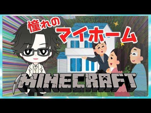 『Minecraft』憧れのマイホーム作る『ふくやマスター』
