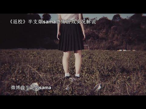 ★致敬★【半支烟sama】返校Detention (白色恐怖 [戒嚴] - 人不是應該生而自由的嗎?)
