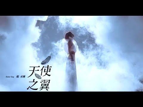 楊丞琳Rainie Yang - 天使之翼預告 【愛無界限篇】
