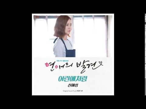 """연애의 발견 OST Part 9 """"어린애처럼""""(신혜성 Shin Hye Sung)"""