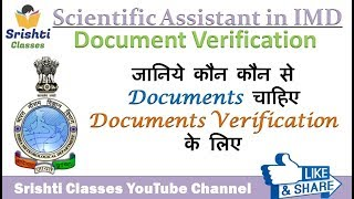 SSC Scientific Assistant 2017 Updates | SSC Scientific Assistant List of Documents for Verification