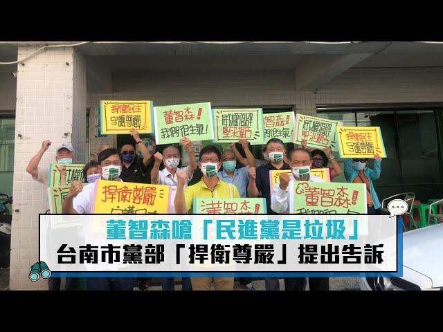 【有影】董智森嗆「民進黨是垃圾」 台南市黨部「捍衛尊嚴」提出告訴