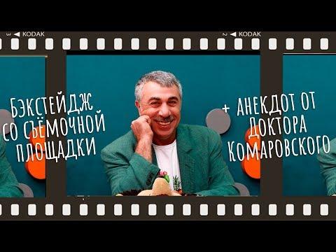 Бэкстейдж со съёмок + анекдот от Доктора Комаровского