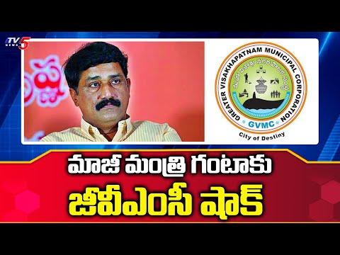 మాజీ మంత్రి గంటాకు జీవీఎంసీ షాక్   Visakhapatnam   TV5 News