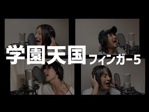 フィンガー5【学園天国】を実の四兄弟バンドがロックアレンジ!!!! covered by SaToMansion