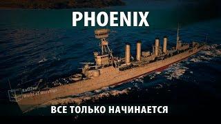 Американский крейсер Phoenix. Обзоры и гайды №7