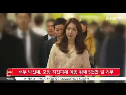 배우 박신혜, 포항 지진피해 아동 위해 5천만 원 기부