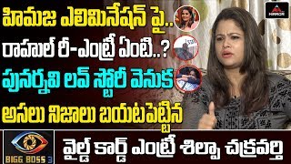 Bigg Boss 3 contestant Shilpa reveals why Himaja eliminate..