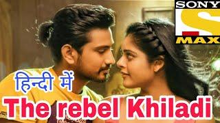 The rebel Khiladi 2018 upcoming full hindi dubbed movie ( Lover)
