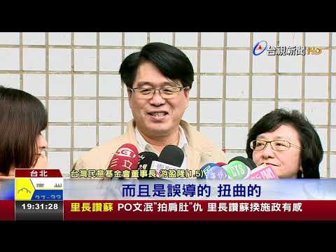 民進黨已經變了游盈隆列6理由宣布退黨