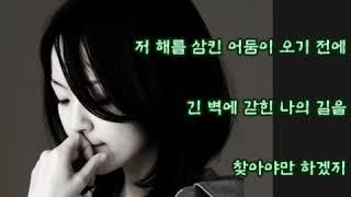 김윤아 - 길 (가사)