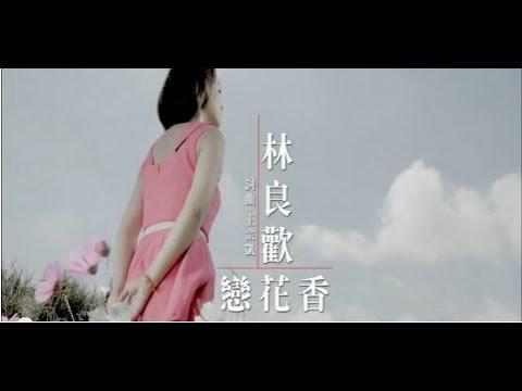 林良歡-戀花香(官方完整版MV)HD