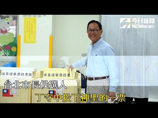 影/國民黨台北市長候選人丁守中投票
