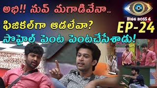 Bigg Boss Telugu 4 episode 24 highlights..