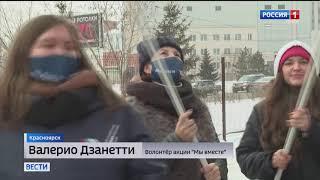 «Вести Сибирь», эфир от 18 декабря 2020 года