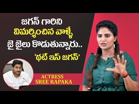 Actress Shree Rapaka praises CM Jagan, Pawan Kalyan; says she cried when Paritala Ravi killed