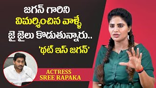 Actress Shree Rapaka praises CM Jagan, Pawan Kalyan; says ..