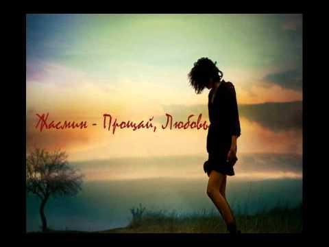 Жасмин - Прощай, Любовь (Zhasmin-Prozshay Lyubov)